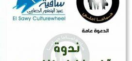 مبادرة جديدة لاستقرار الأسرة بساقية الصاوي الأحد