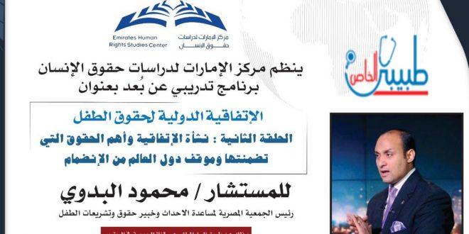 حقوق الطفل ومدى تأثرها بكورونا بمركز الإمارات لدراسات حقوق الإنسان
