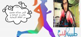 كابتن عبدالله ممدوح يكتب : الرياضة و سر الطاقة الإيجابية