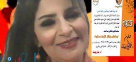 صالون حنان يوسف يكتسي باللون البرتقالي ويناقش قضية العنف ضد المرأة