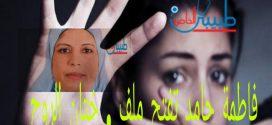 فاطمة حامد تكتب . ختان الروح.. موروث قاتل و مدمر