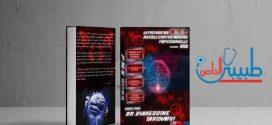 كتاب لباحث مغربى عن الوعي العلمي الرياضي يشارك بالجائزة الكبرى لأكاديمية البحث بدبي