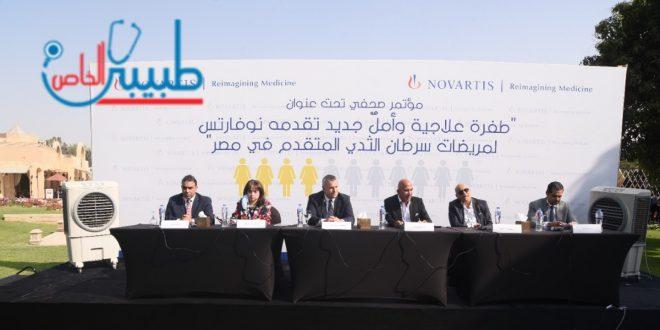 طفرة علاجية تقدمها نوفارتس لمريضات سرطان الثدي المتقدم في مصر