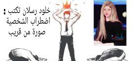خلود رسلان تكتب : اضطراب الشخصية النرجسية صورة من قريب