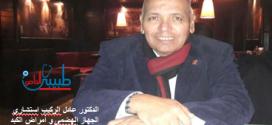 د.عادل الركيب يكتب. آل زاهايمر و أسرار زيت جوز الهند