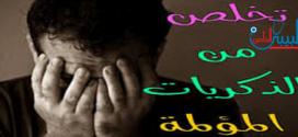 د هشام ماجد يكتب : كيف تتخلص من الذكريات المؤلمة؟