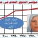 فاطمة حامد تكتب : انحدار الذوق العام نقمة هذه الأيام