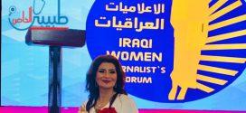 د.حنان يوسف تفوز بجائزة أطوار بهجت الصحفية ببغداد