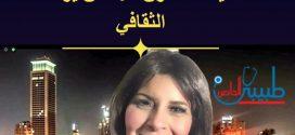 صالون حنان يوسف يناقش الدراما و الوعي العربي